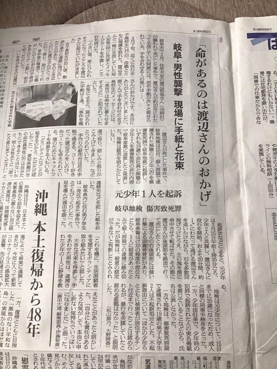 岐阜 ホームレス 殺人