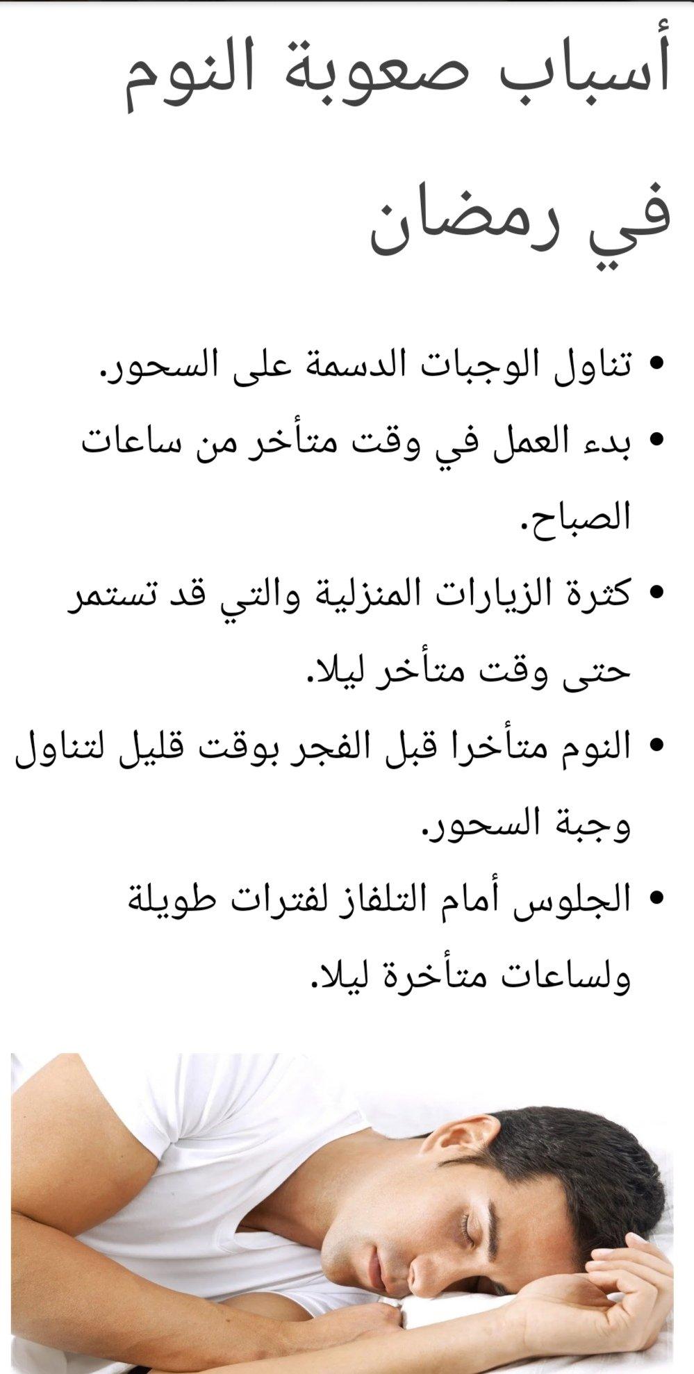 يحيى المسكري On Twitter رمضان أسباب صعوبة النوم في شهر رمضان يعاني الكثير من صعوبه النوم في شهر رمضان خاصة مع تغيير اوقات الطعام والسهر والأسباب الثانيه رمضان