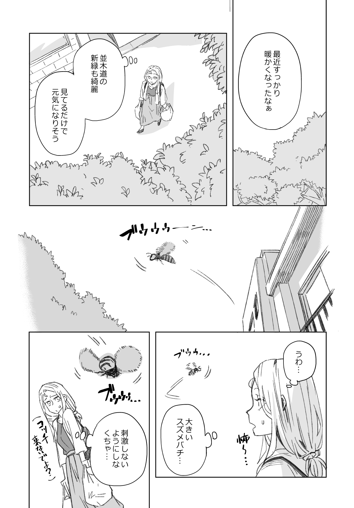 美 魔女 の 綾乃 さん アニメイト