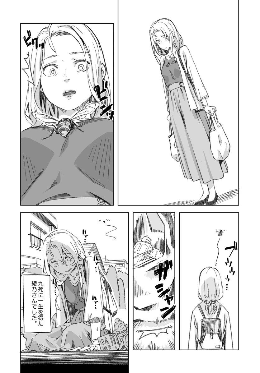 アニメイト 美 魔女 の 綾乃 さん 美魔女の綾乃さん