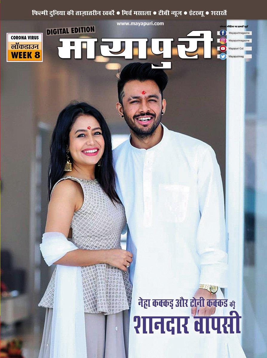 This week on cover of #mayapurimagazine we have the Kakkar's who have been ruling the industry ⭐️❤️ . @iAmNehaKakkar @TonyKakkar  Read the magazine at  and   #nehakakkar #tonykakkar #Bollywood #musician #music #hiphop #nehearts