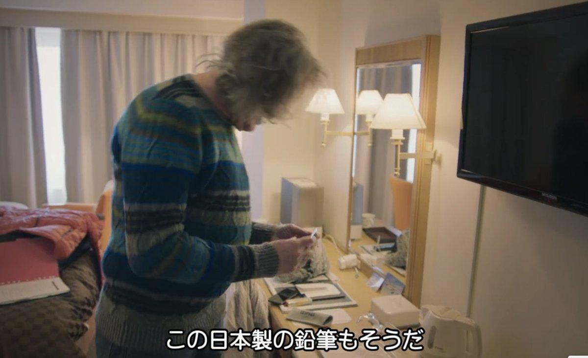 の 日本 メイ 探訪 ジェームズ