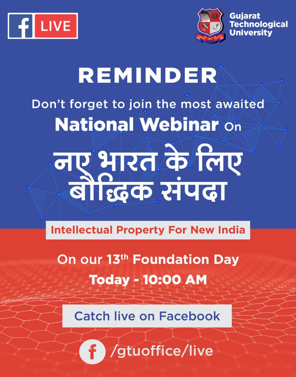 """Dont forget to join the most awaited National Webinar on """"नए भारत के लिए बौद्धिक संपदा - INTELLECTUAL PROPERTY FOR NEW INDIA"""" #GTUFoundationDay #IP4NewIndia #GTU"""