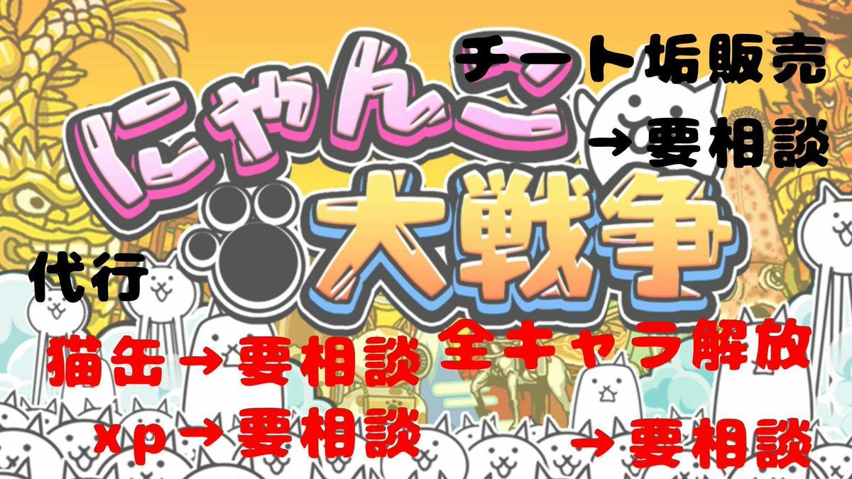 猫 にゃんこ 大 チート 戦争 缶