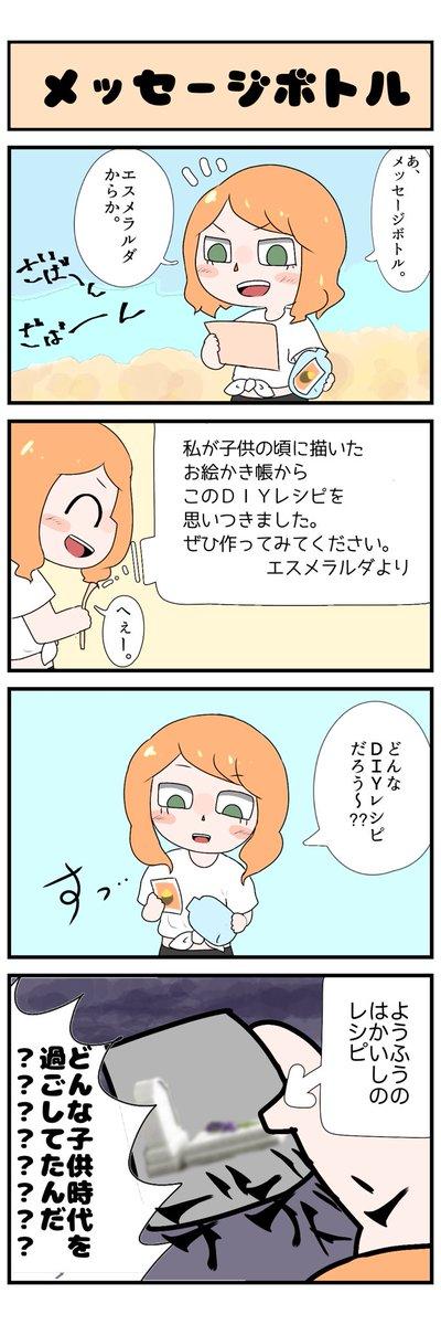 あつ 森 エスメラルダ
