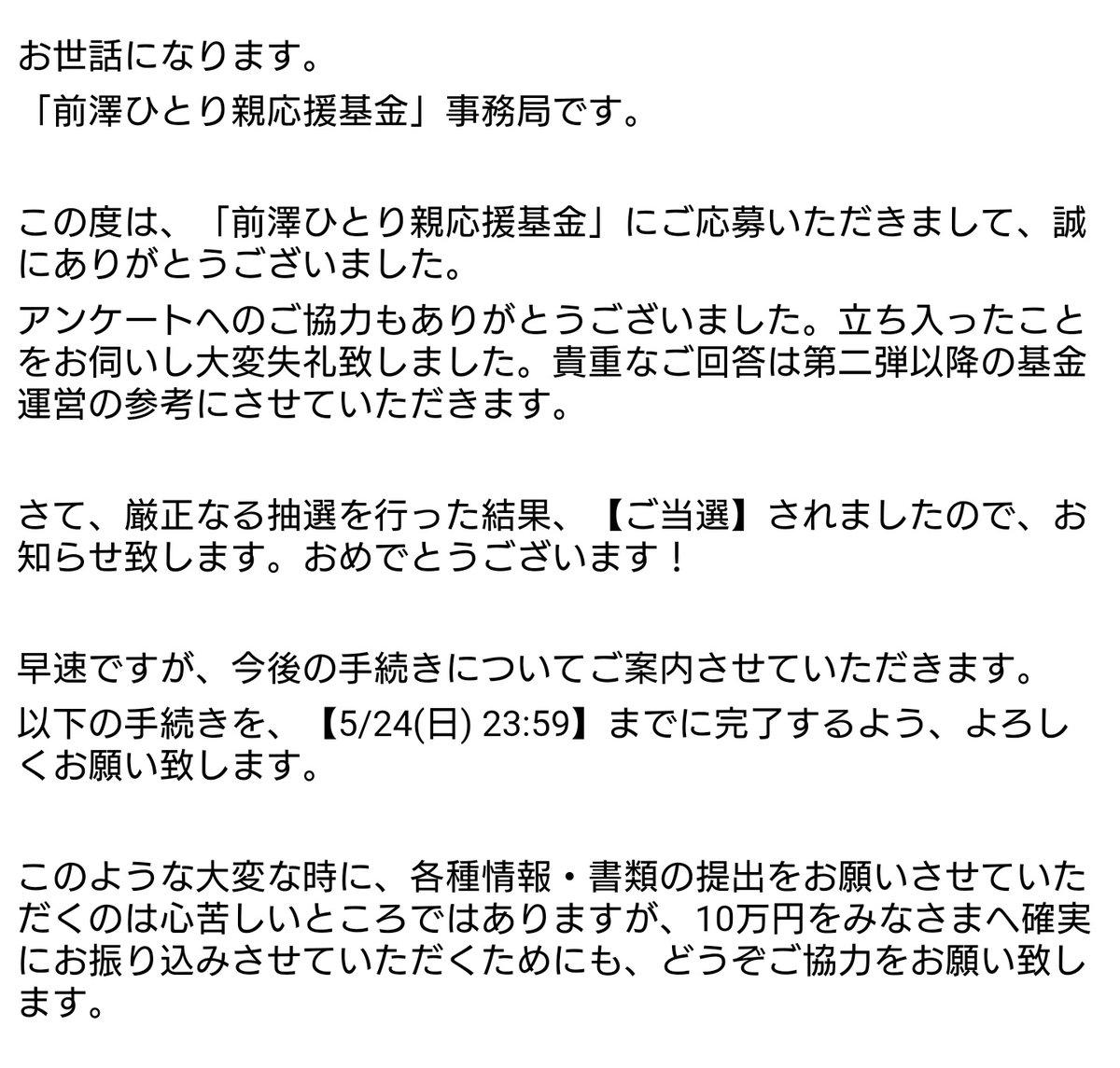 親 基金 応援 ひとり 前澤 前澤友作氏、1人10万円を配る「ひとり親応援基金」を開設 婚活ニュース