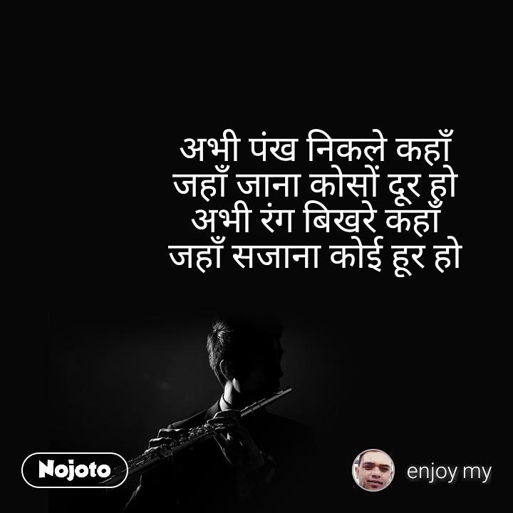 Heart Touching Quotes #kumarsachin #quotes #inspiration #poetry #APieceOfYourMind @Hindishayari3 @Hindishayari3