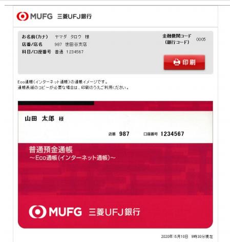 ネット 銀行 三菱 通帳 ufj