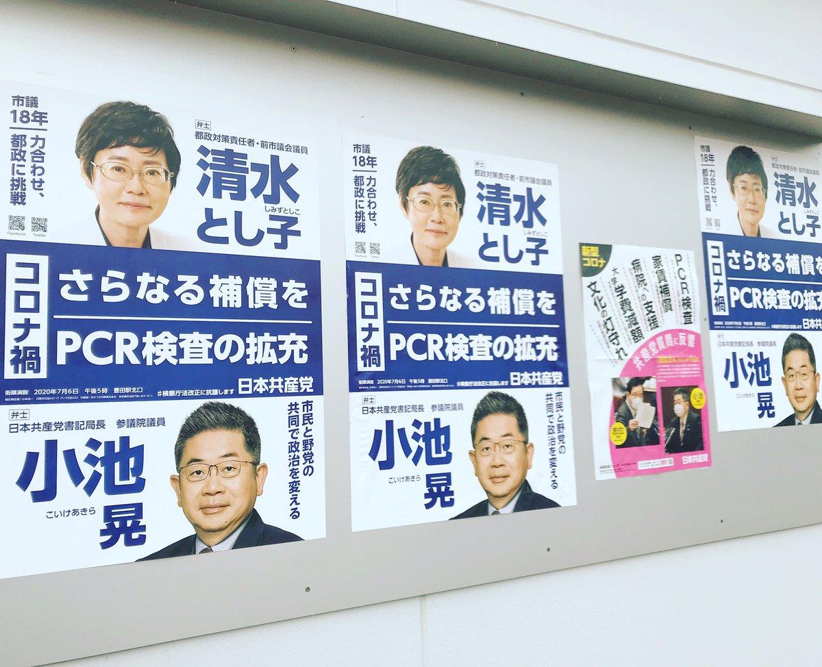 """清水とし子事務所@日野市🏳️🌈都議補選2020 auf Twitter: """"ついに ..."""