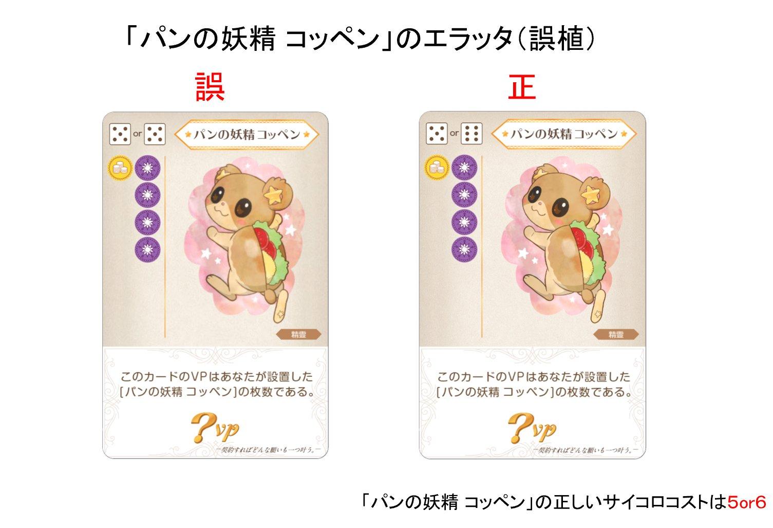 まじかる☆ベーカリー エラッタ 2