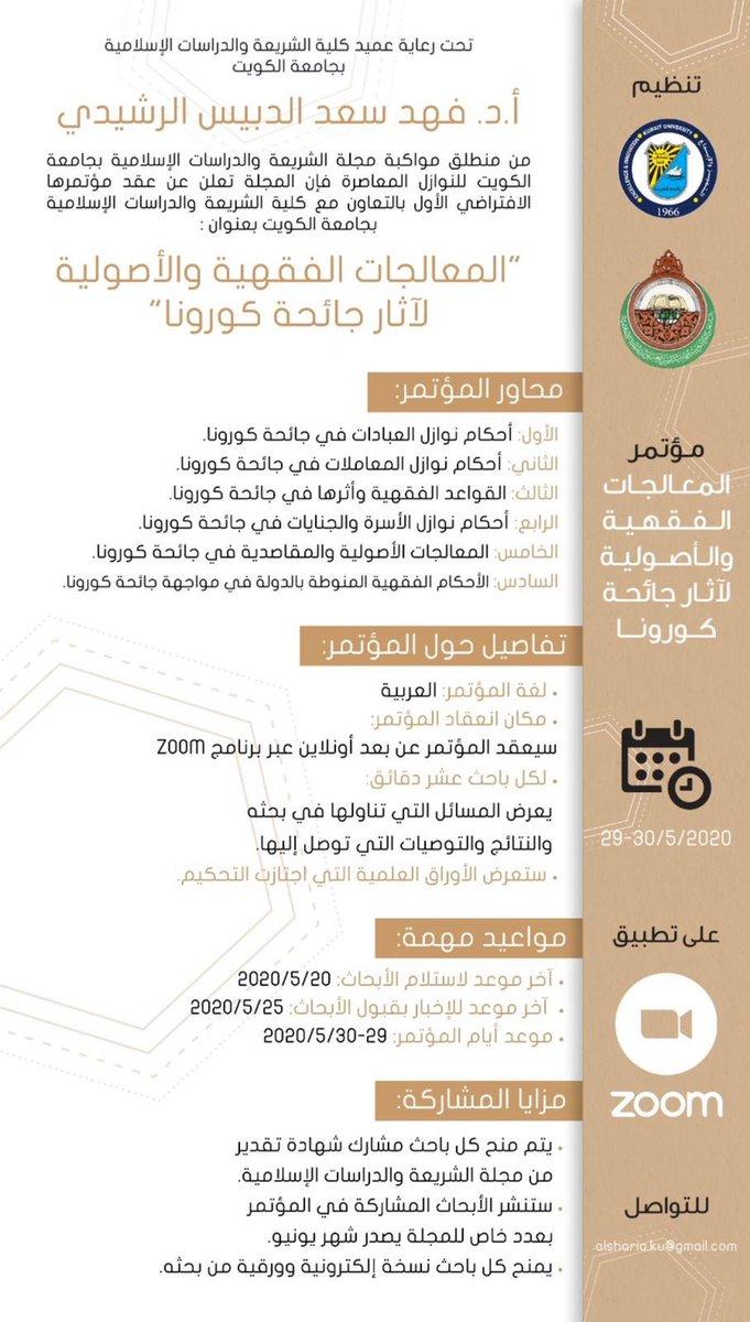Hashtag كلية الشريعة Auf Twitter