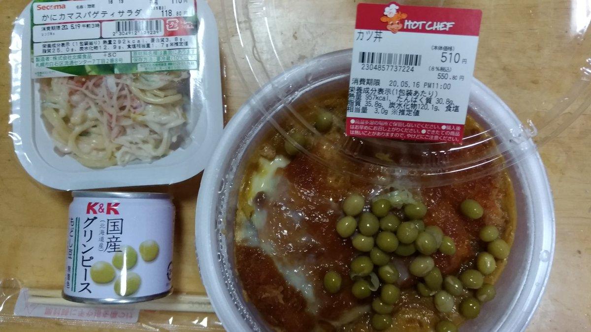 🌃🍴✨ ゚+.゚(*´∀`)b゚+.゚ セイコーマート カツ丼は衣とグリンピースだけでも 良いです🎶 https://t.co/4aq43dTAoX