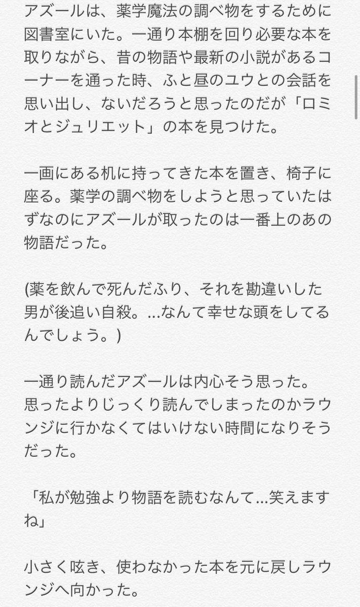 め 小説 め ラウ