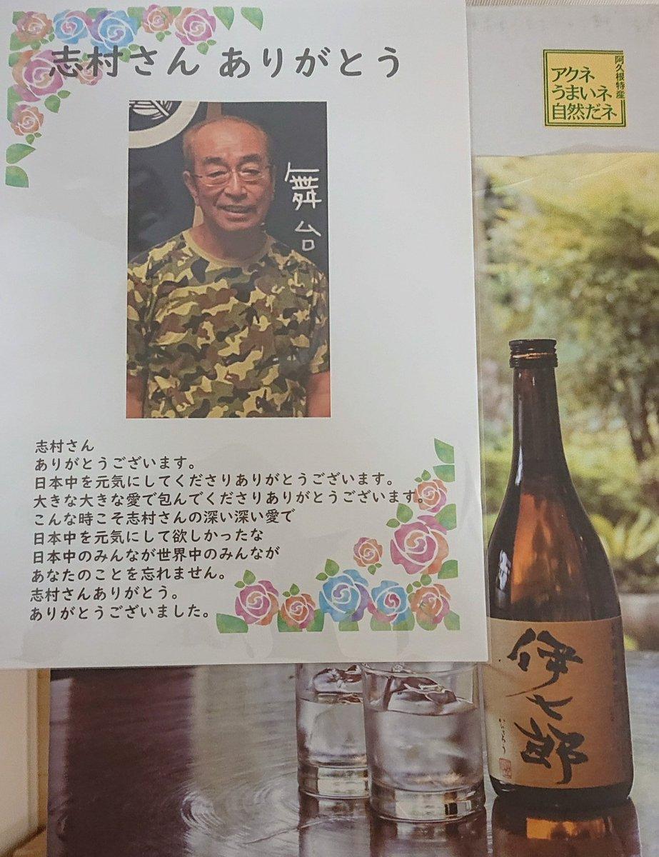 芋 焼酎 伊 七郎