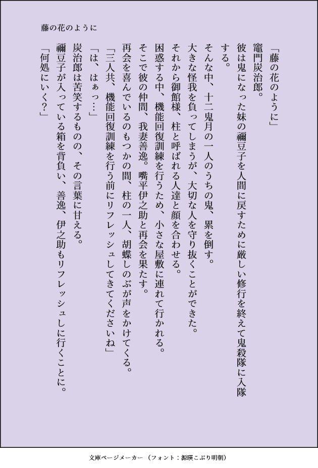 鬼 滅 の 刃 夢 小説 炭 治郎 鬼滅の刃夢小説サイト夢小説ランキング