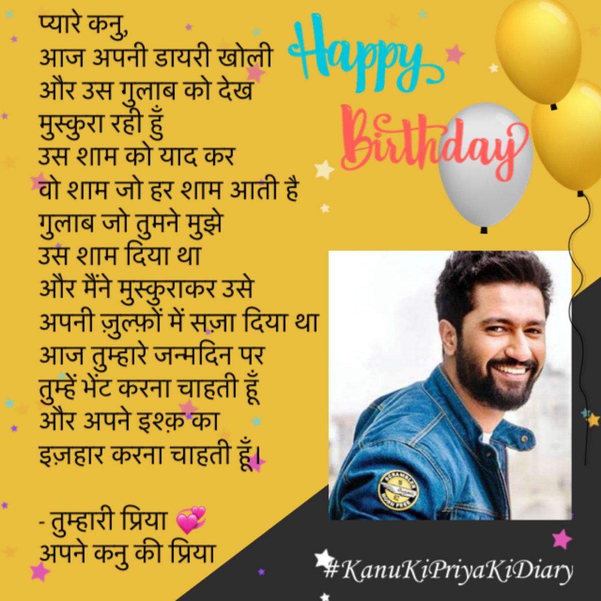 Happy Birthday Kanu, @vickykaushal09 #VickyKaushal #HappyBirthdayVickyKaushal #KanuKiPriyaKiDiary