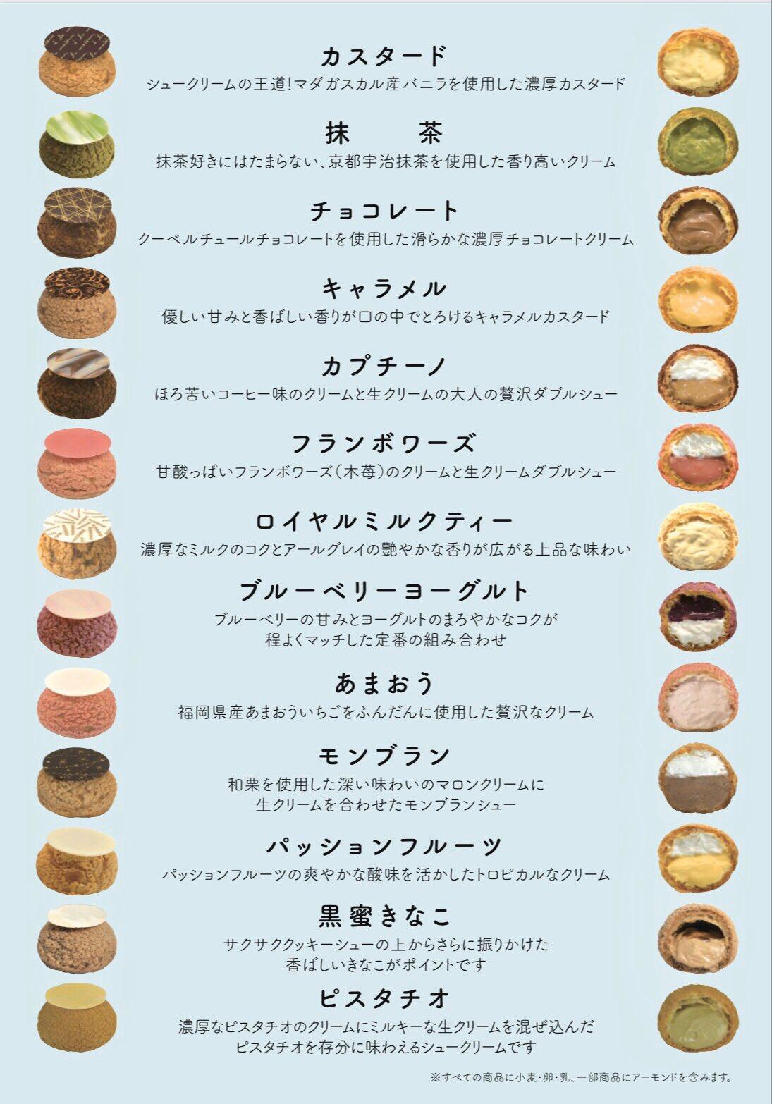 大阪で「シュークリーム専門店」をいている23歳の若きオーナー!落ち着いたらぜひきてください!