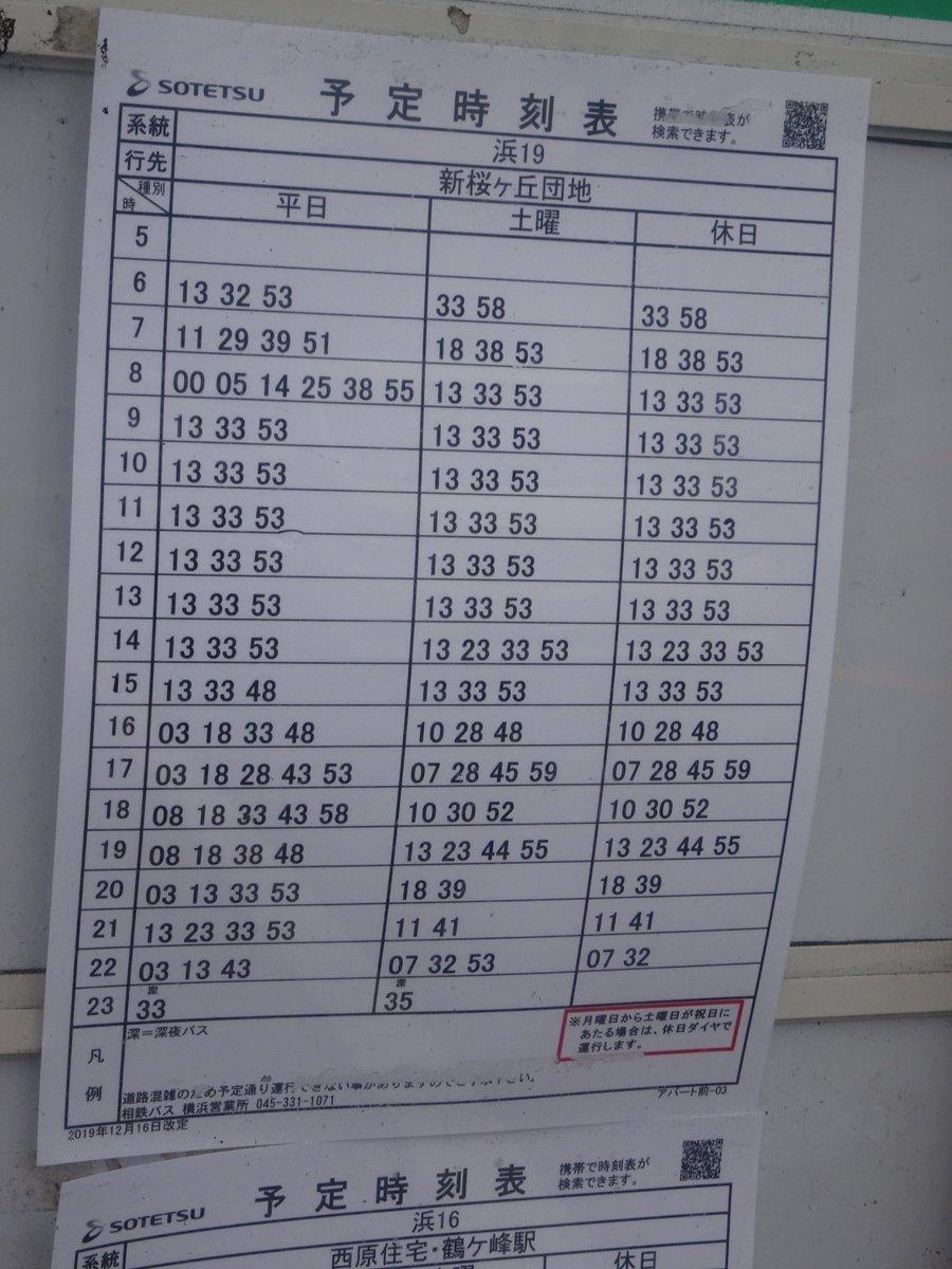 表 相鉄 バス 時刻