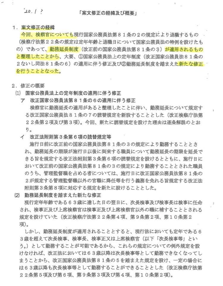 森大臣は数年前から検討してきた法案というが、定年延長特例は今年1月に追加されたもの。 法務省「案文修正の経緯及び概要」には、法解釈を変更したから「新たな修正を行うこととなった」とある。 黒川氏にしか適用例がない解釈変更が、法案を一変させたことは明らか。 #週明けの強行採決に反対します https://t.co/TtgakBvxfe