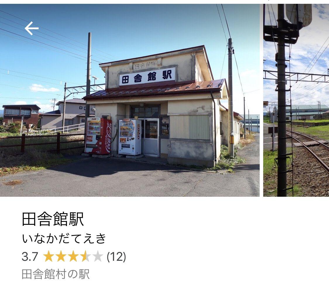 いなかだて駅 …ひねって読むかと思ったらまんまだった 田舎って地名があることに驚いてる