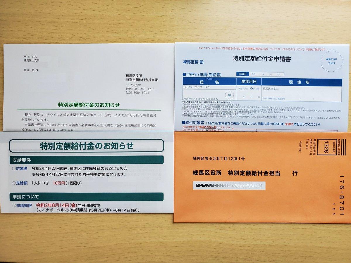 給付 10 万 練馬 区 円