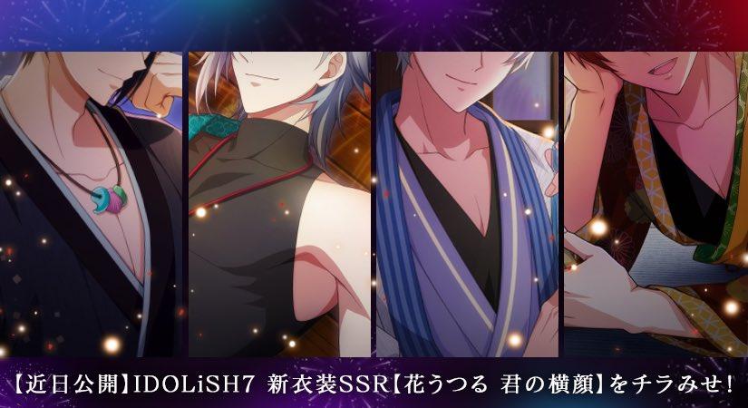 【ゲーム情報】近日公開予定!IDOLiSH7の新衣装をチラ見せです…! まずは一織くん、環くん、壮五くん、陸くんの夕涼みの色香漂う姿をお見逃しなく!ぜひ、お楽しみにお待ちくださいませ!#アイナナ https://t.co/uv7lbjf1su
