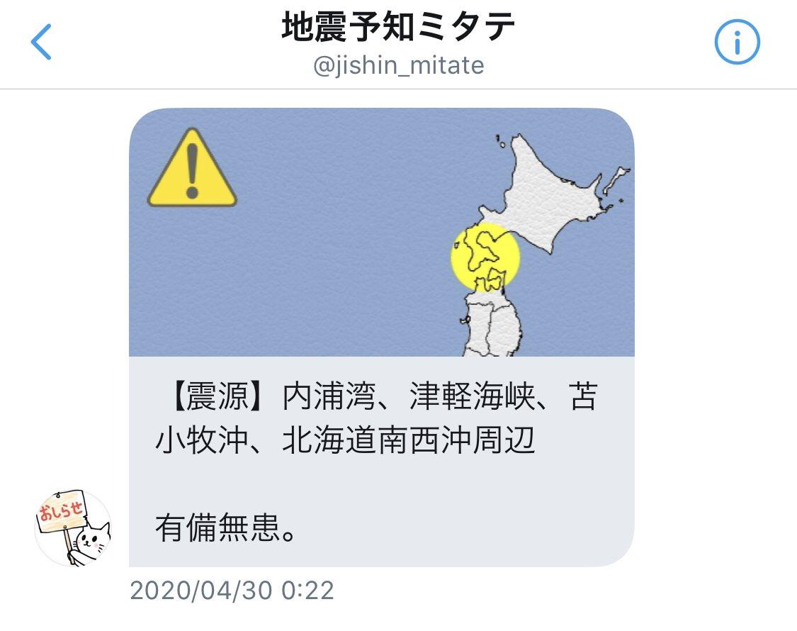 ツイート 地震 予知