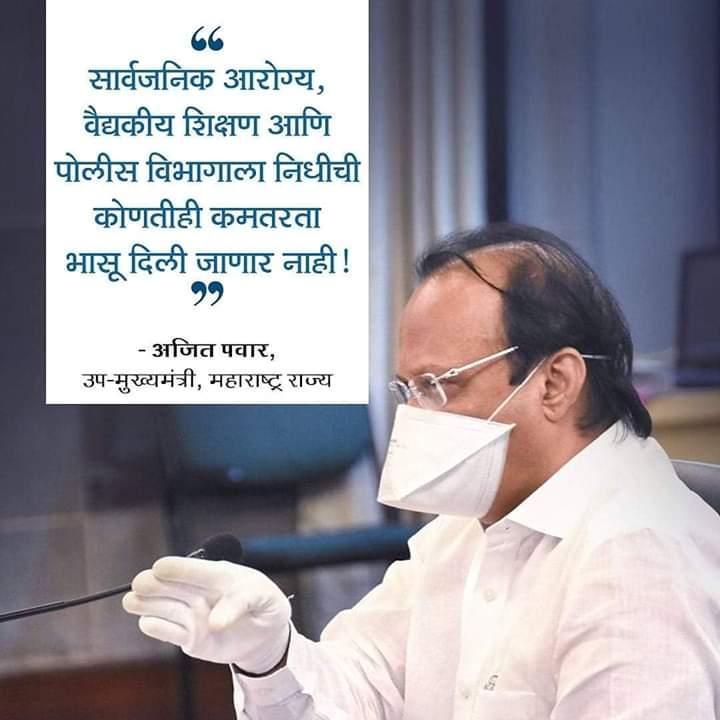 दादांचा शब्द आहे.. आणि दादा दिलेला शब्द पाळतात हे उभ्या महाराष्ट्राला माहित आहे!#AjitPawar #DadaForMaharashtra #DadaForDevelopment #DadaForYouth #Ncp #Pawar #PawarWorks pic.twitter.com/brKQi5pSit