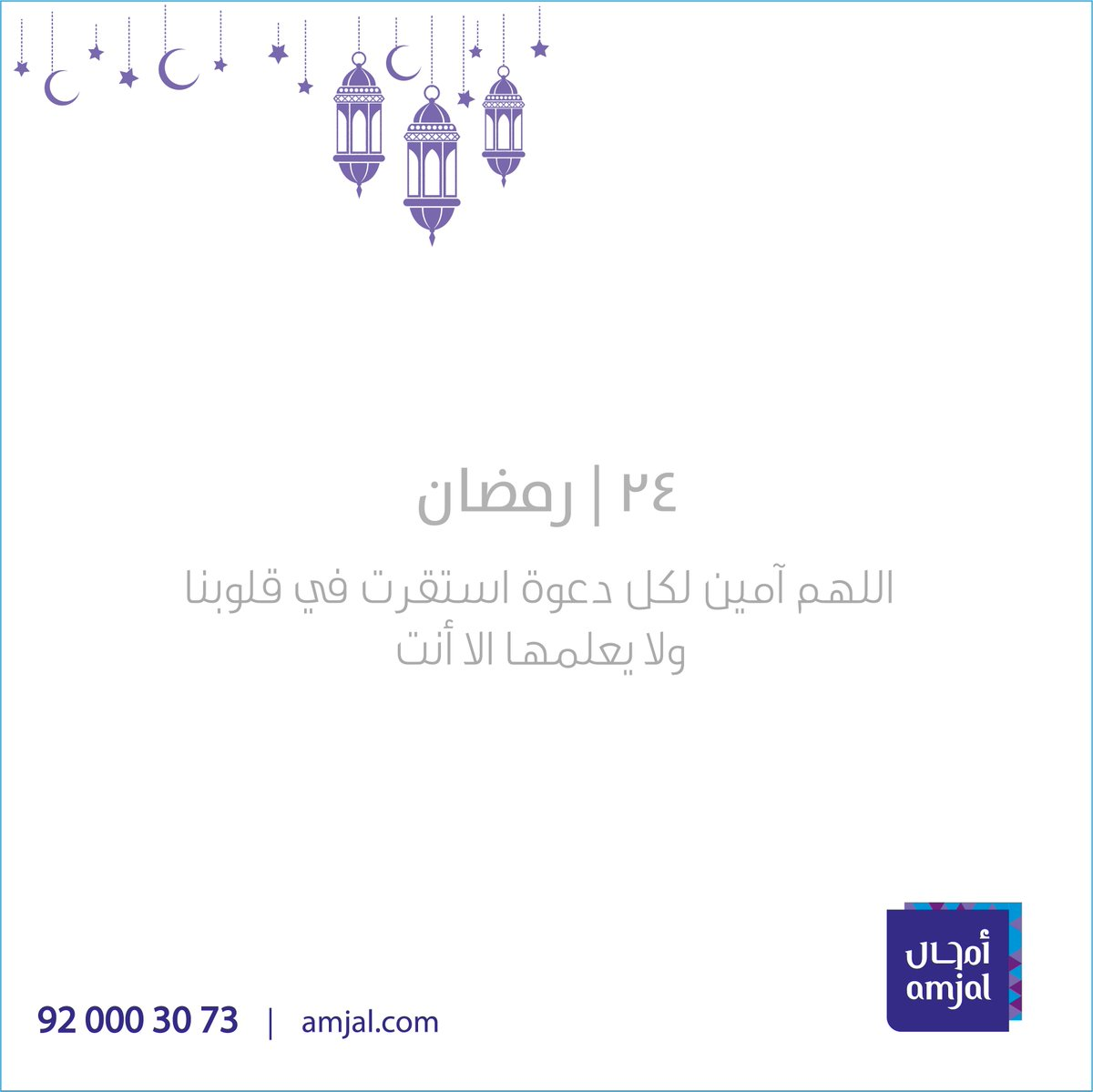 #دعاء_رمضان https://t.co/PN5PLXhBzF