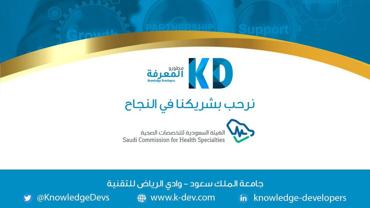شركة مطورو المعرفة Knowledgedevs تويتر