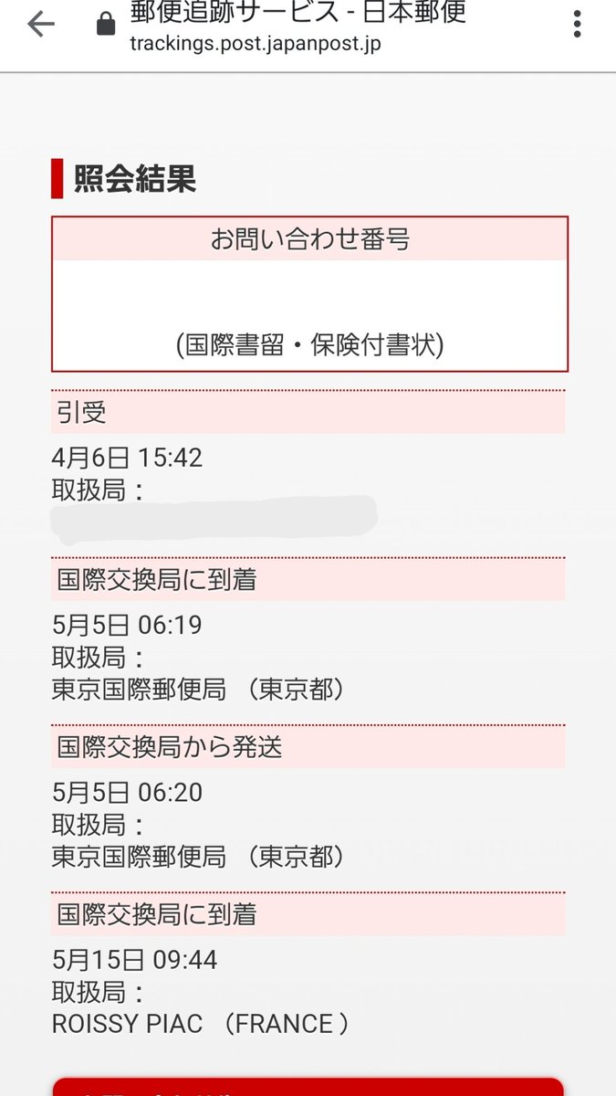 郵便 ems 日本 追跡