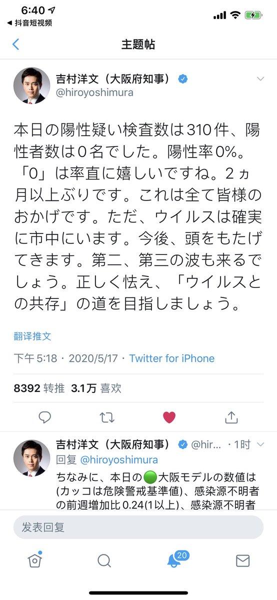 吉村 知事 twitter