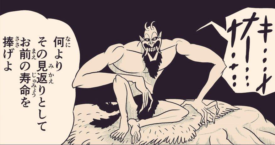 """甘茶登志朗 on Twitter: """"→129話の魔神の足 幼き日のボッジ君が目撃していた魔神の足の爪❗️爪っスよ‼️ 十日さーん。  禍々しい爪が普通の足だった。… """""""