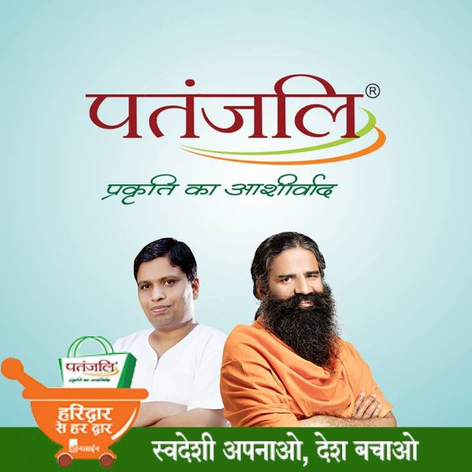 Patanjali provides a wide range of Ayurvedic products which promotes good health naturally. Improve your Immunity with the natural power of Ayurveda.  IMAGES, GIF, ANIMATED GIF, WALLPAPER, STICKER FOR WHATSAPP & FACEBOOK