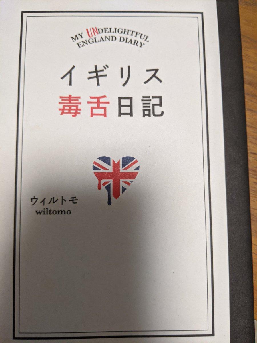 イギリス 毒舌 日記