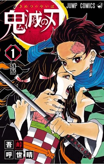 人気漫画『鬼滅の刃』が本日発売のジャンプで連載終了!