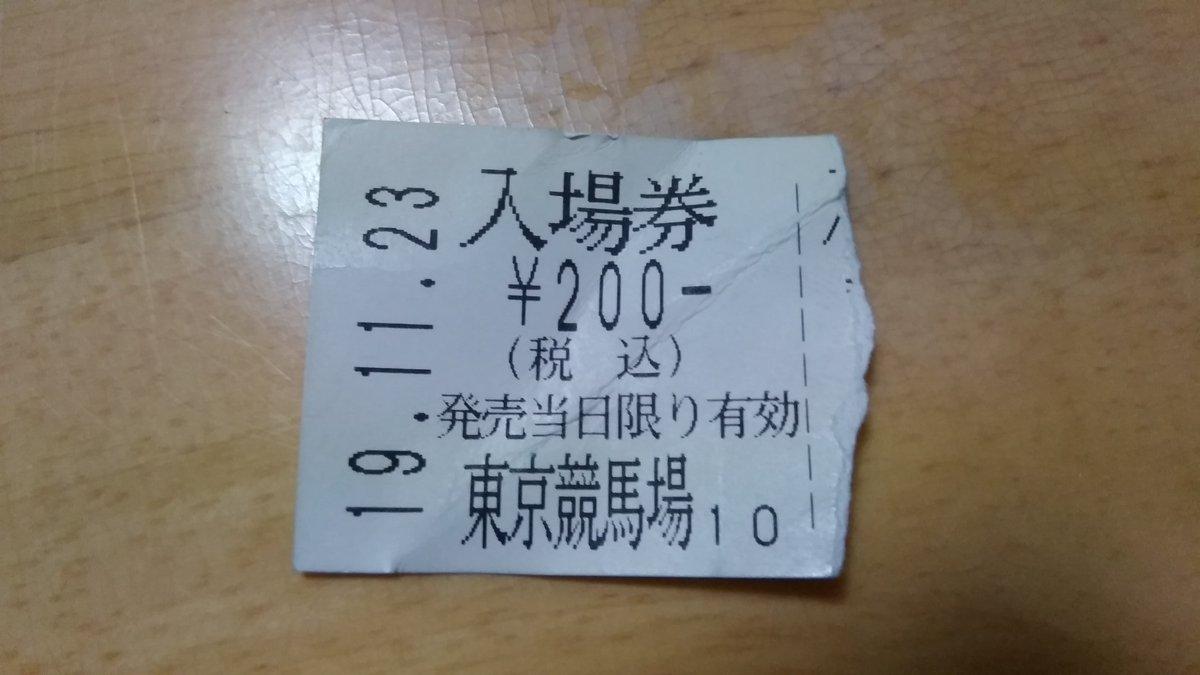 ズボン👖のポッケから出てきた 半年前の入場券🎫✨ 五月には 神奈川県の先輩が言っていたように 新緑の~初夏の風に吹かれながら~ パドック🐴電光掲示板裏で 牛スジ食べたかった😊 あと かすうどん🍜 あまおうソフト🍦 https://t.co/zlFqgOSJIw