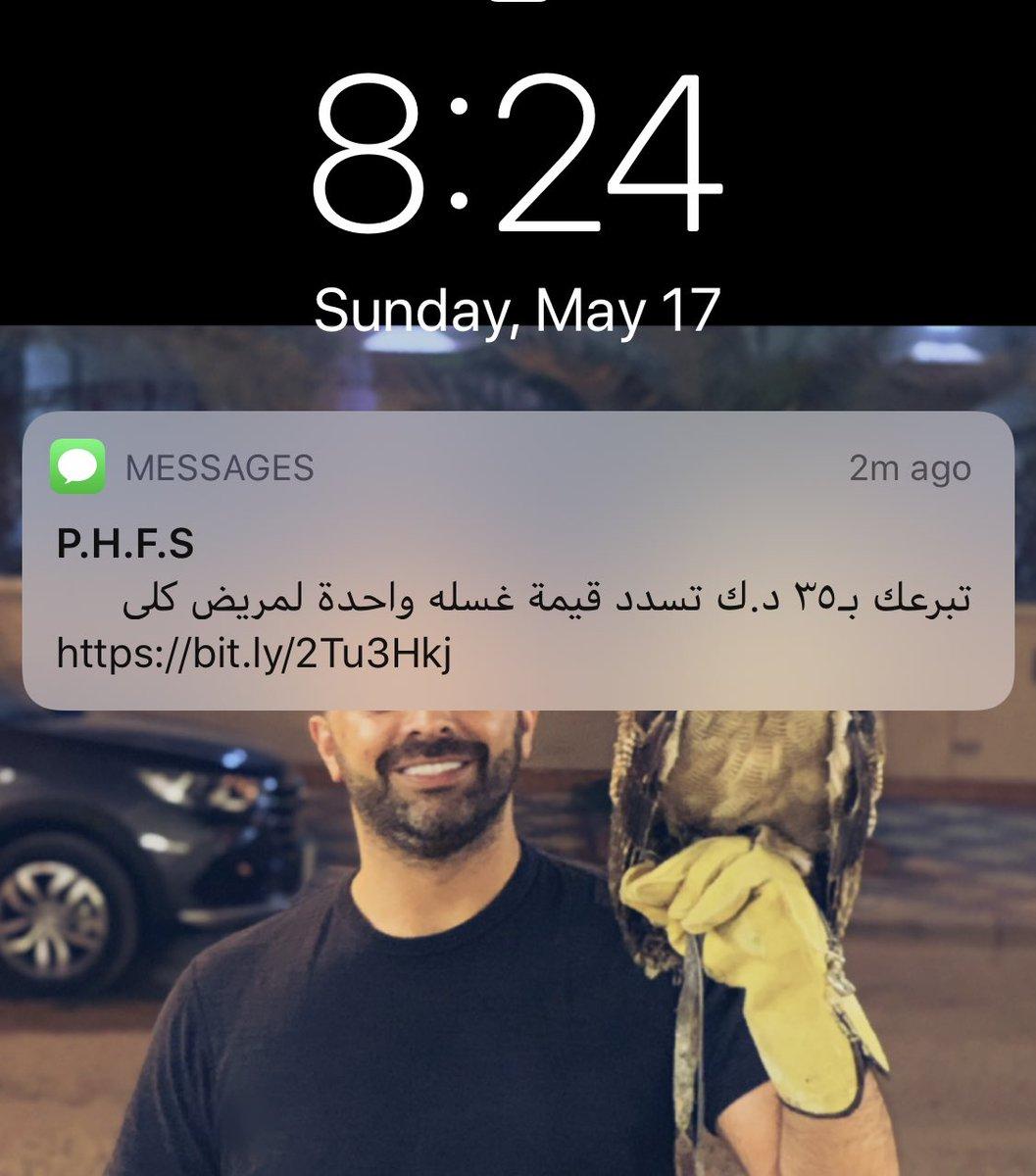 مع حمد قلم على تويتر صبت عظامي لحد يدزلي مسجات عبالي المسح العشوائي
