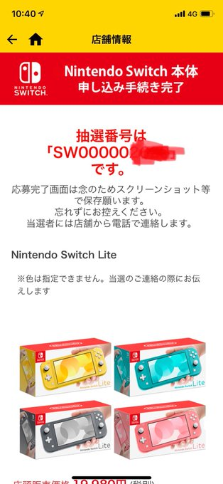ゲオ switch抽選