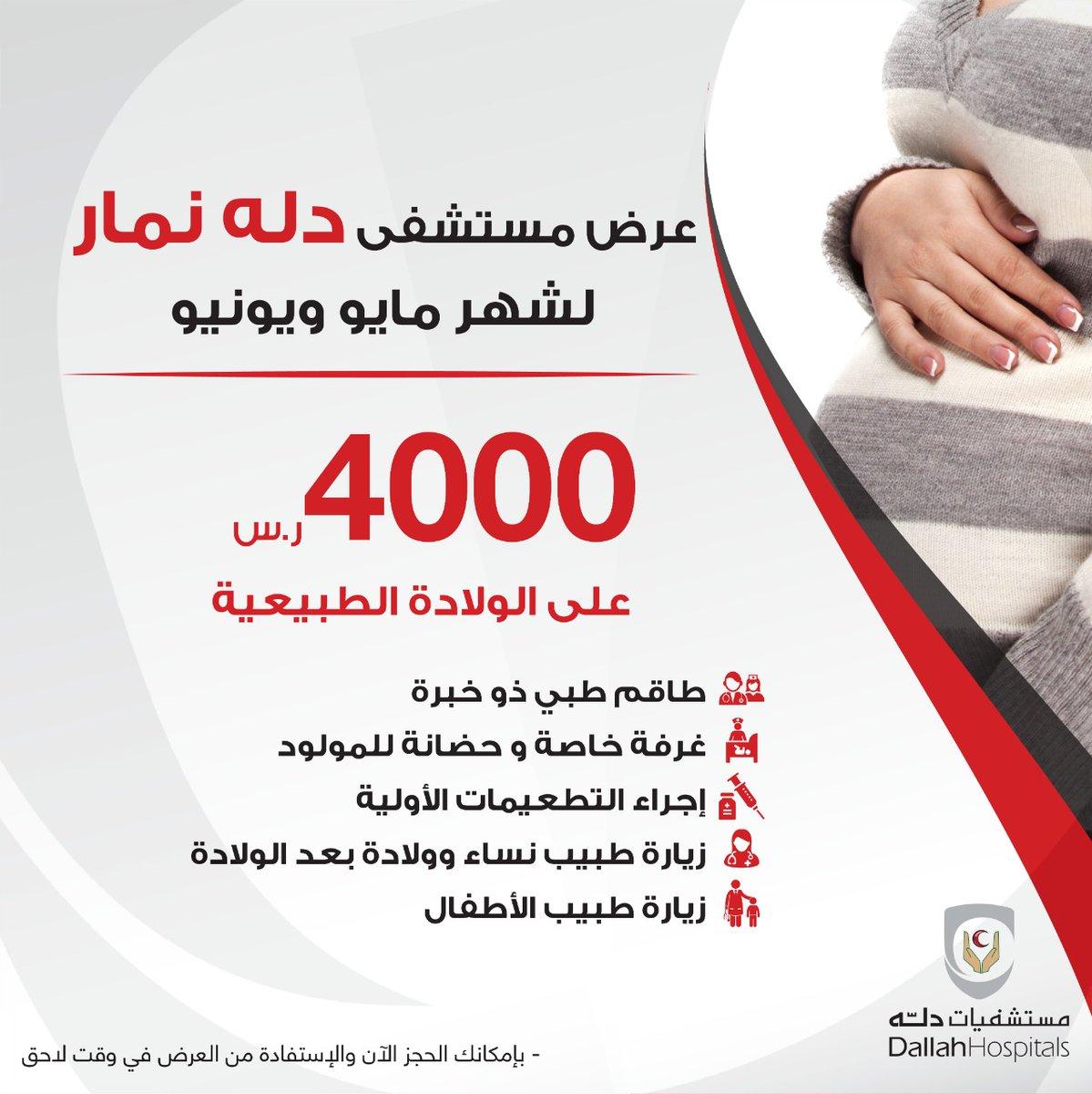 مـسـتـشفيات دلـه Dallah Hospitals Sur Twitter Risetaj1432 للاستفسار عن الأسعار الاتصال على 920012222 أو 0112995772 وسيعمل موظفينا على خدمتك وشكرا