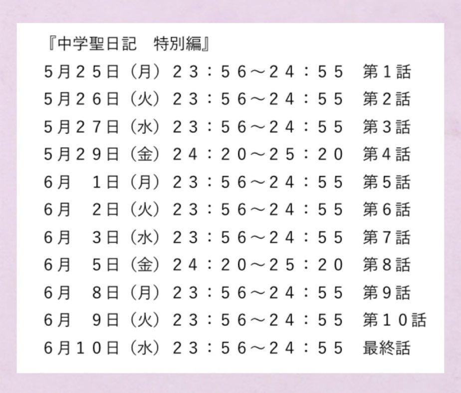 中学生 日記 特別 編
