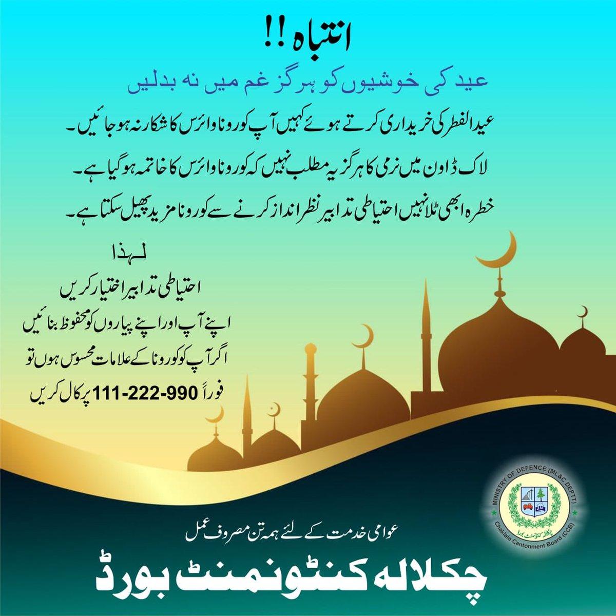 Please Stay Alert & Take Preventive Measures  Chaklala At Your Service  #CBCARE #CCB #Chaklala #Rawalpindi #Rawalpindians #Covid19 #CoronainPakistan #Pakistanpic.twitter.com/KvZZubhzU1