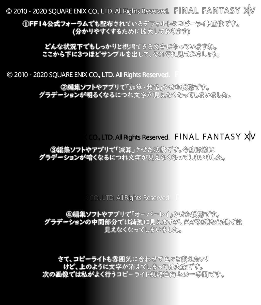 ライト ff14 コピー