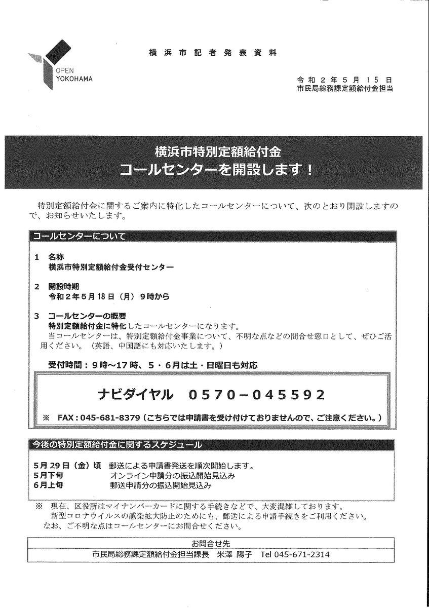 横浜市給付金振り込み状況