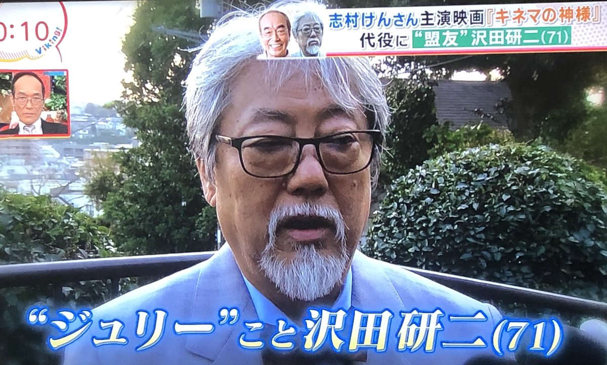 沢田 研二 ツイッター リアルタイム