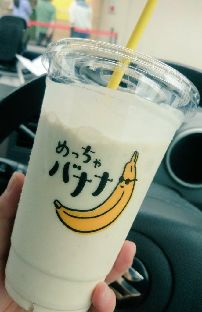 めっちゃ バナナ 太田