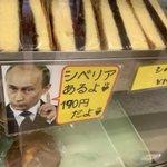 プーチンさんがシベリアあるよ!近所でおじいちゃんとおばあちゃんがやっているパン屋さん!