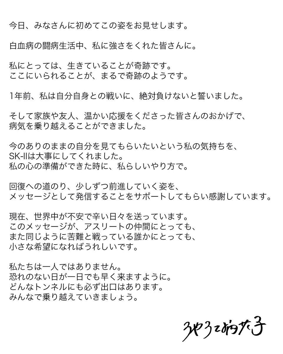 池江 璃花子さんの投稿画像