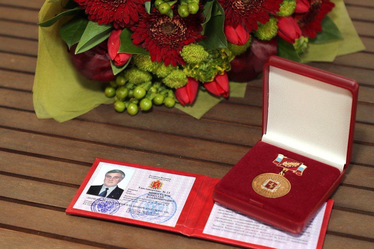 ещё попрошу фото удостоверения почетный гражданин россии более