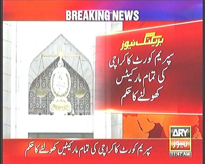 اگلا قرنطینہ سینٹر سپریم کورٹ کی عمارت کو بنایا جائے !! پاکستانی عدالتوں کو اپنا کام چھوڑ کر باقی ہر انتظامی اور حکومتی امور میں ناک گھسانے کا چسکا پڑ چُکا ہے۔ #SupremeCourt #COVID__19